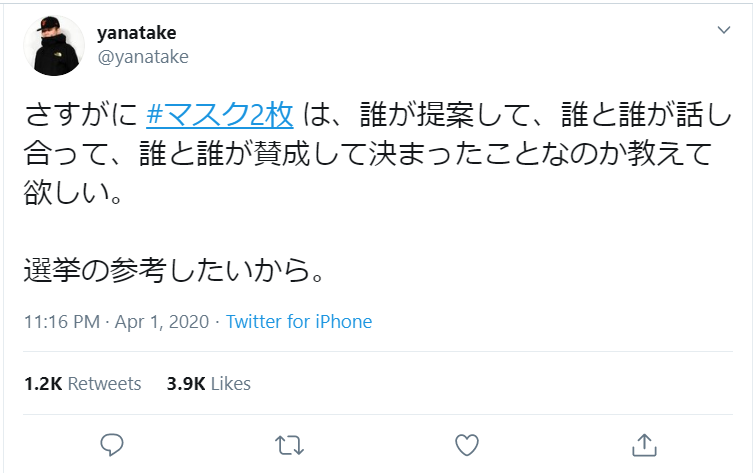 A Japanese opinion on the 2 mask decision