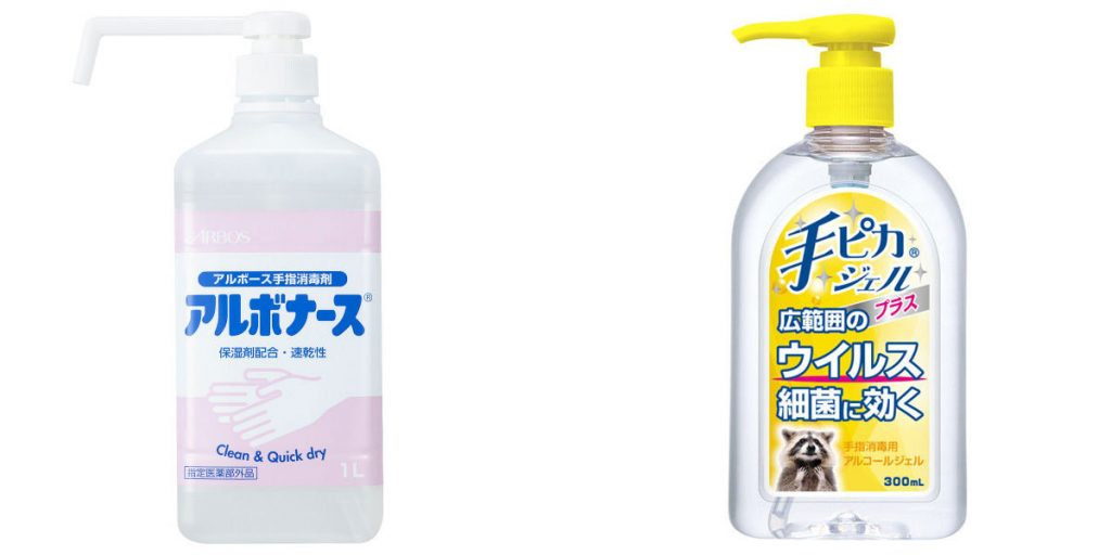 Japanese Hand Sanitizer
