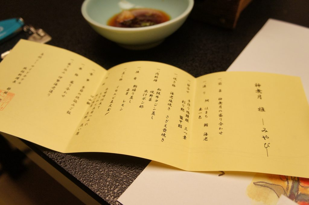 Example menu for a multi-course kaiseki ryori meal