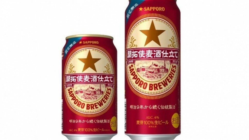 Sapporo Beer Misspelled English