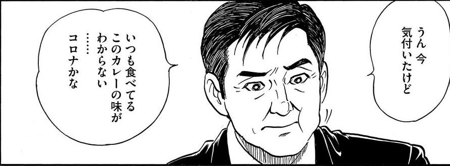 Kosaku Shima Manga Corona