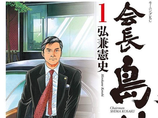 Kosaku Shima Manga
