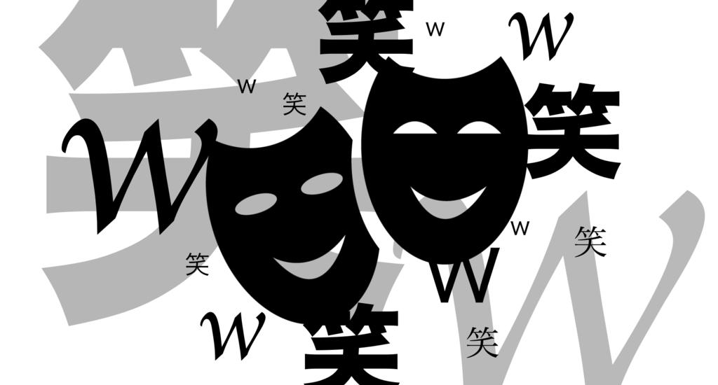 Japanese LOL Slang