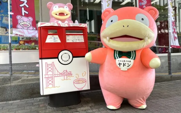 Slowpoke Pokémon Mailbox