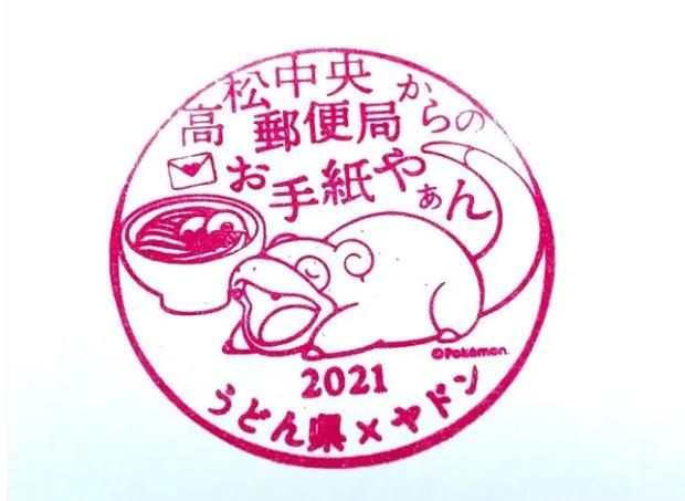 Slowpoke Pokémon Mailbox Stamp